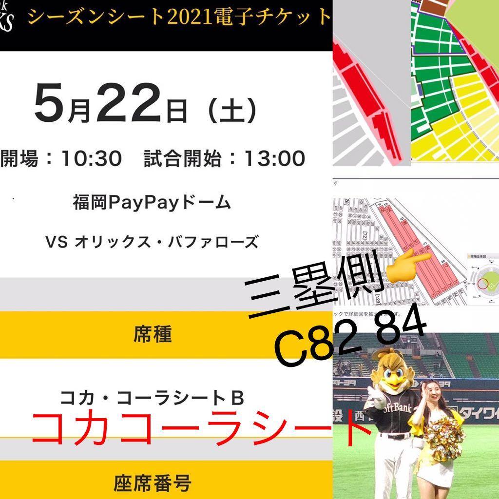5/22コカコーラシート ソフトバンクホークスvsオリックスバッファローズ 三塁側C80番台