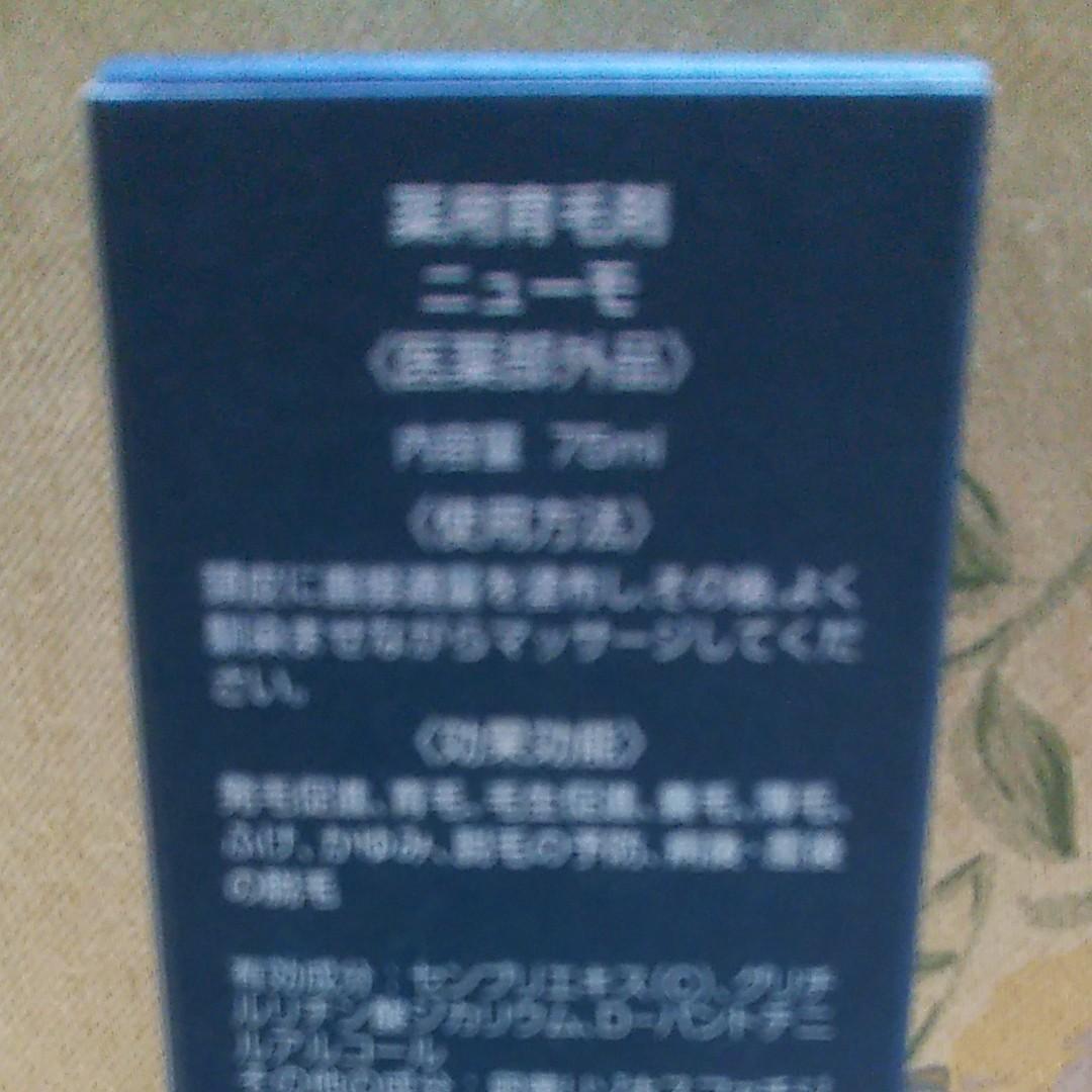 チャップアップ  クレンジングジェル 3P、シャンプー 02、ニューモ  薬用育毛剤