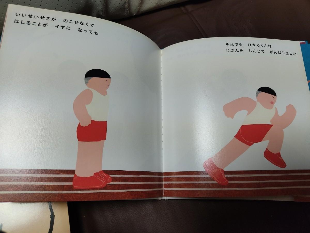 絵本おうえんのちから オリンピック絵本