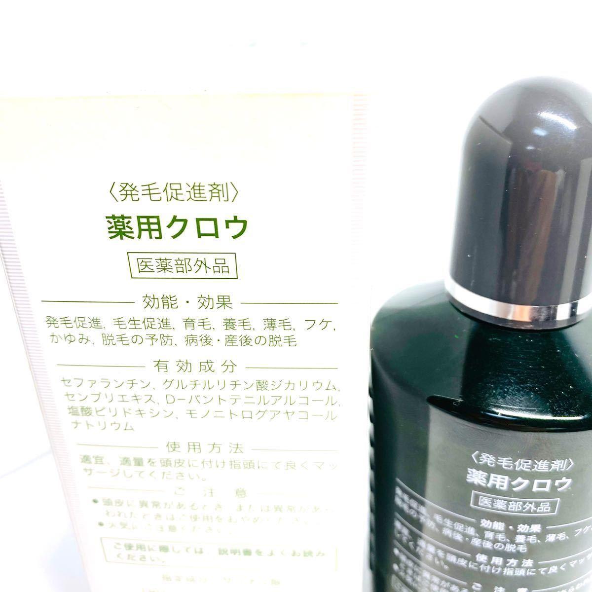 ヘアケア 発毛促進剤 薬用 クロウ 医薬部外品 2本セット!