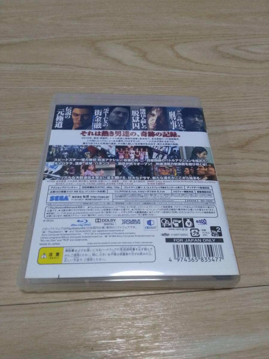 龍が如く4 PS3