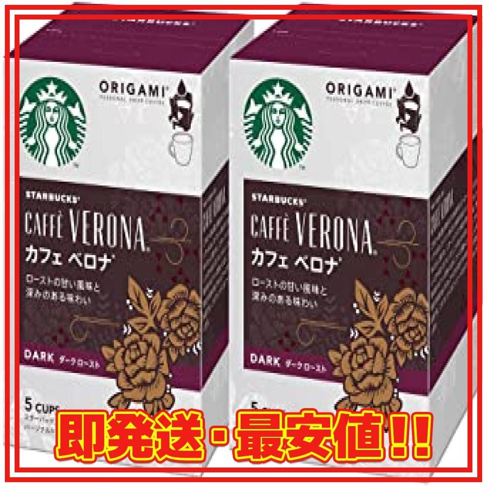 ネスレ スターバックス オリガミ パーソナルドリップコーヒー カフェベロナ ×2箱_画像1