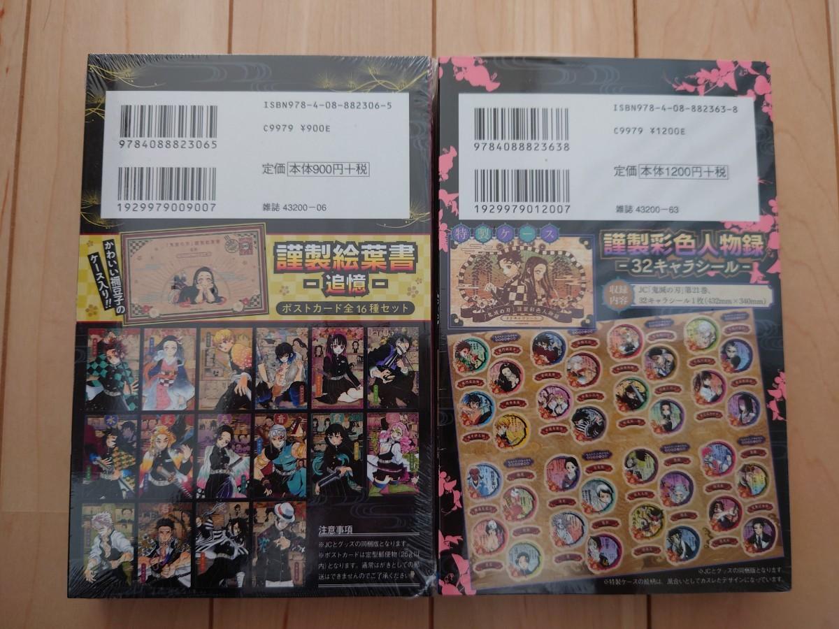鬼滅の刃20巻、21巻特装版 ジャンプコミックス+おまけ