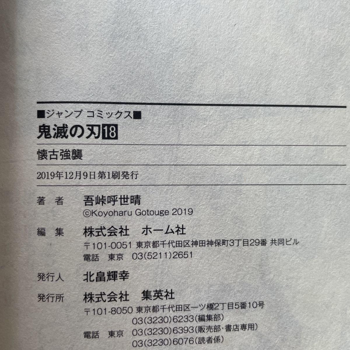 鬼滅の刃 帯付 吾峠呼世晴 18巻 初版