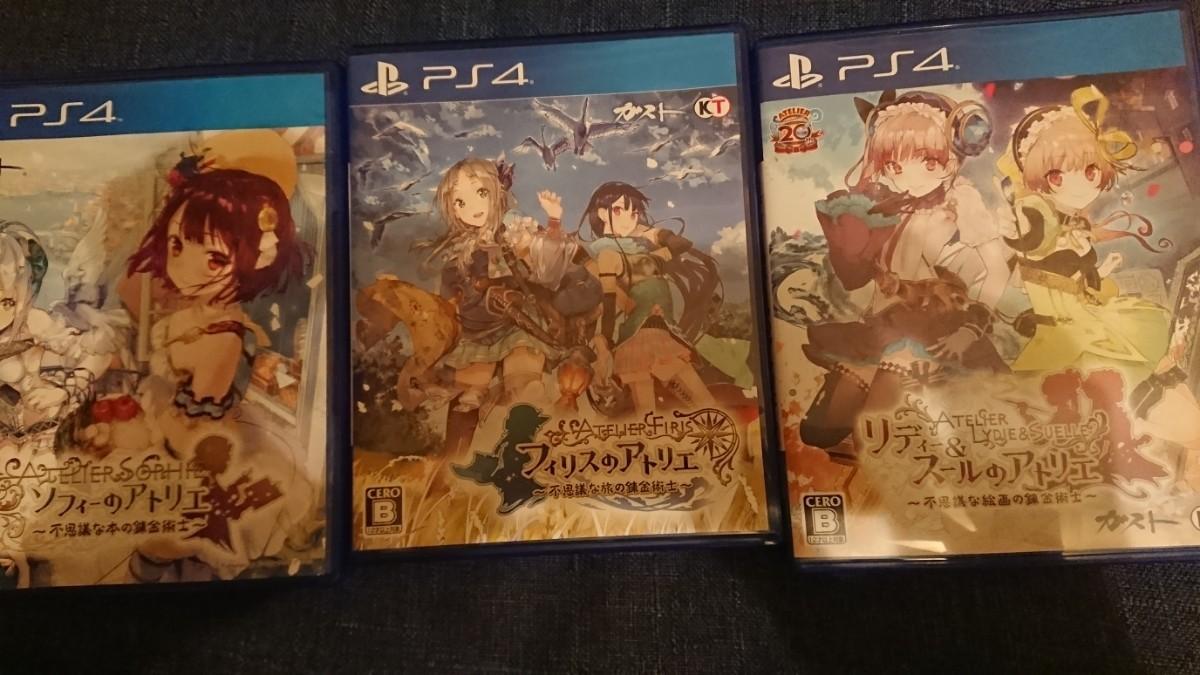 PS4 アトリエ 不思議シリーズ 3本セット