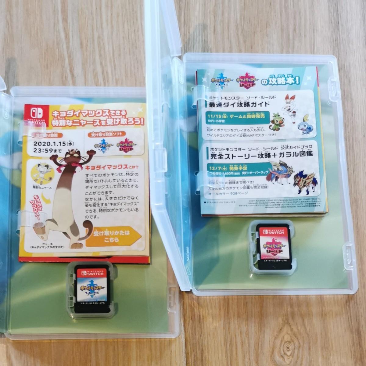 Nintendo Switch ポケットモンスター ソード シールド セット