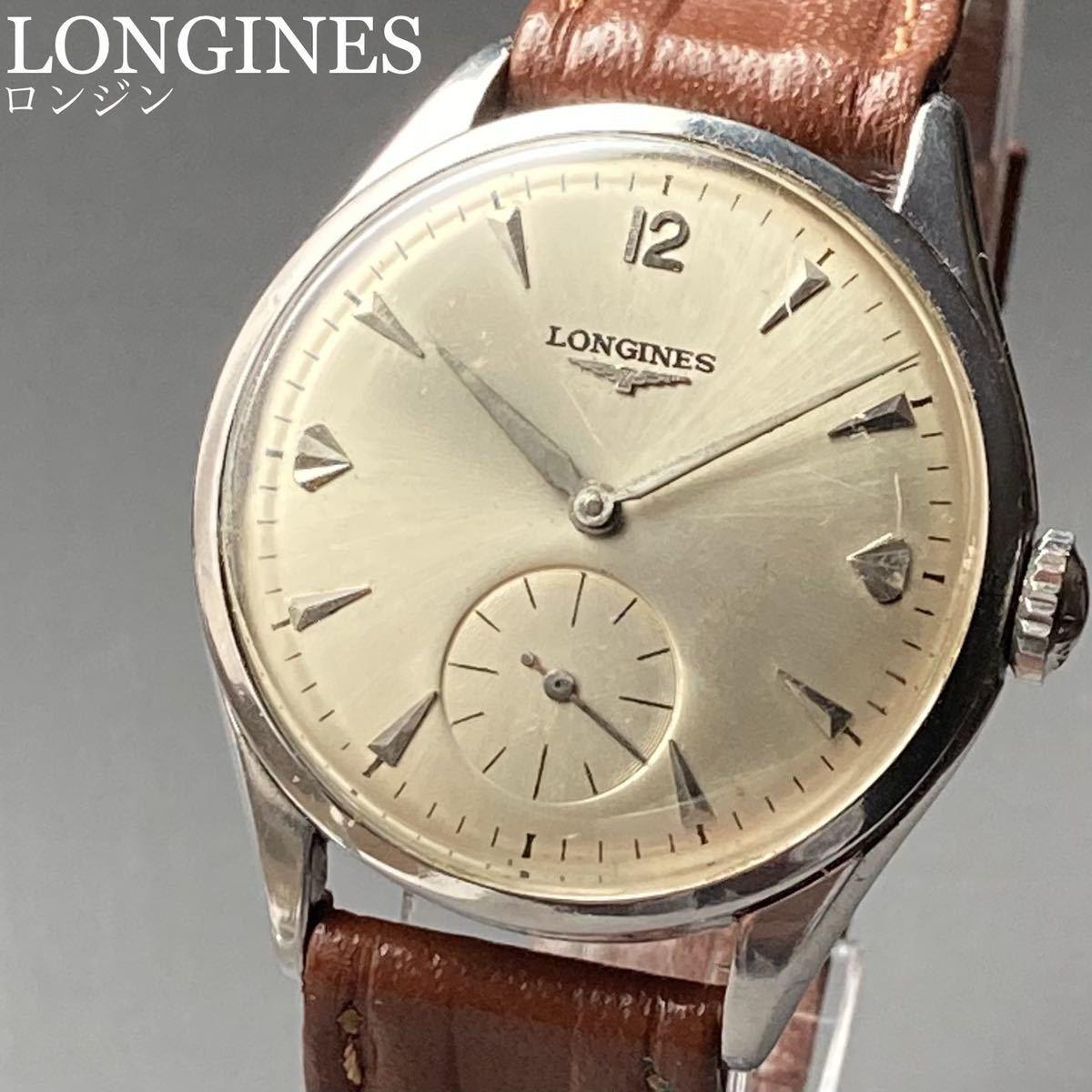 動作良好★ロンジン アンティーク 腕時計 1950年代 メンズ 手巻き cal.12.68Z ケース径33㎜ LONGINES ビンテージ ウォッチ 男性 スイス_画像1