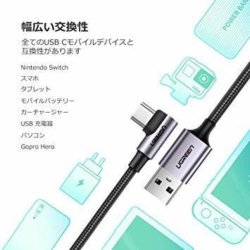UGREEN USB Type C ケーブル L字ナイロン編み 3A急速充電 56Kレジスタ実装 2m_画像4