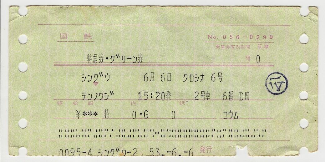 ★切符★マルス券<1>★国鉄★特急券・グリーン券★国鉄職員用★昭和52~53年★
