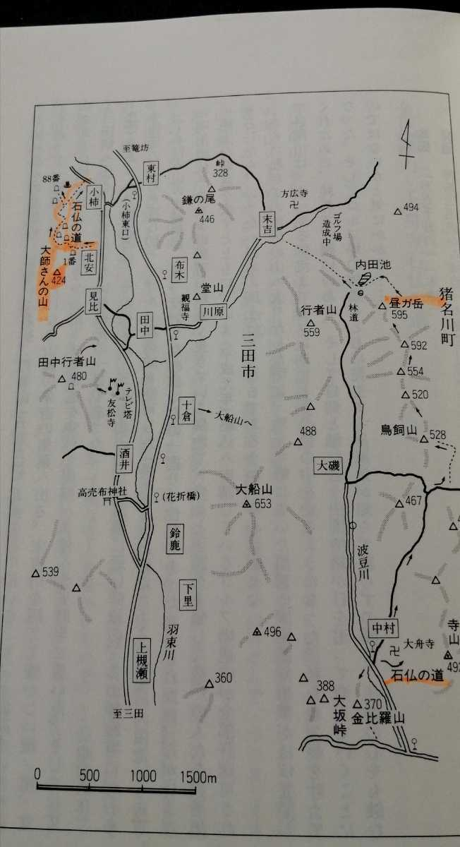 なつかしの山やま ひょうご低山遍歴 多田繁次 神戸新聞総合出版センター_画像4