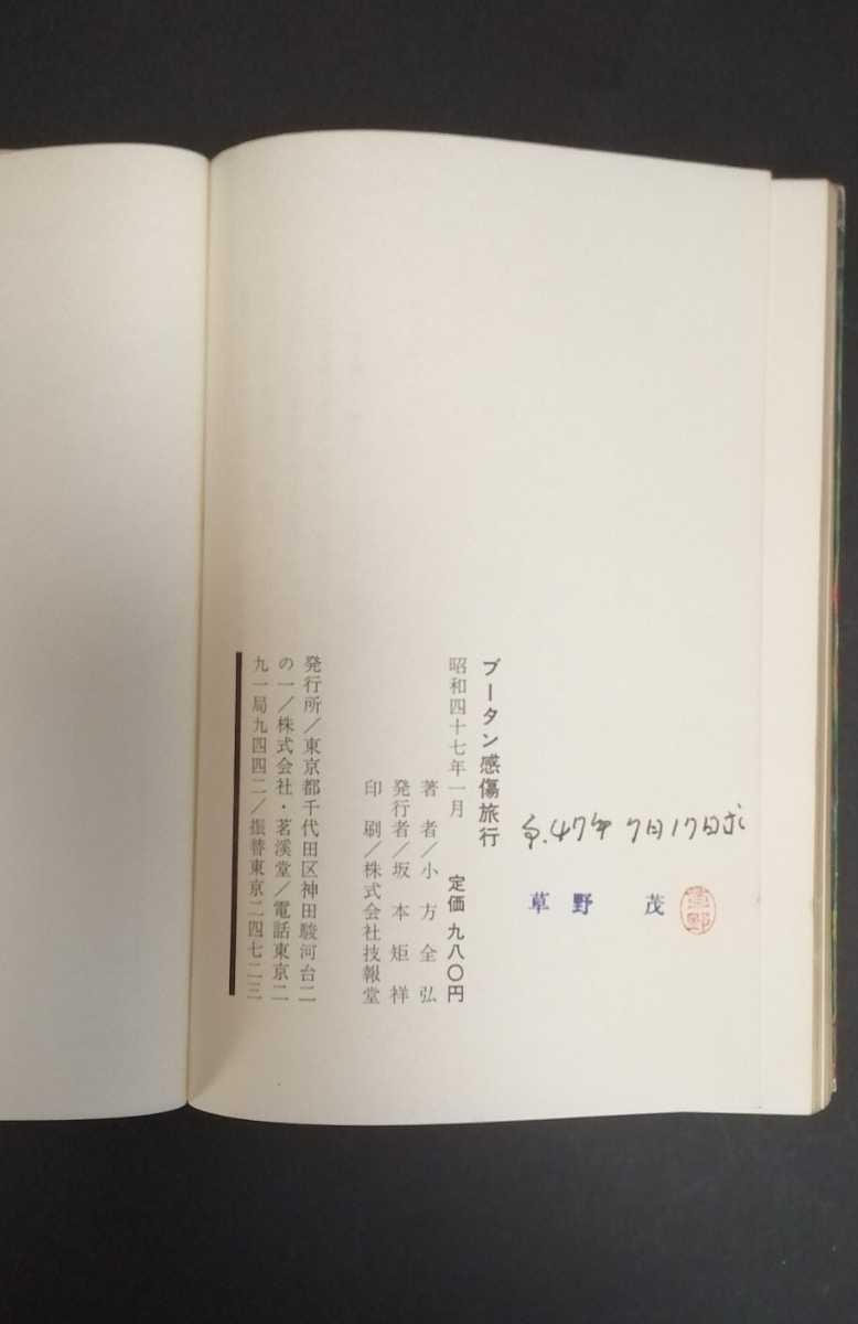 ブータン感傷旅行 小方全弘 茗渓堂_画像2