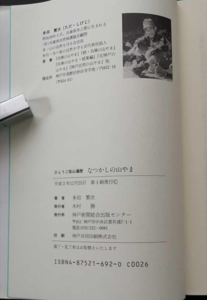 なつかしの山やま ひょうご低山遍歴 多田繁次 神戸新聞総合出版センター_画像2