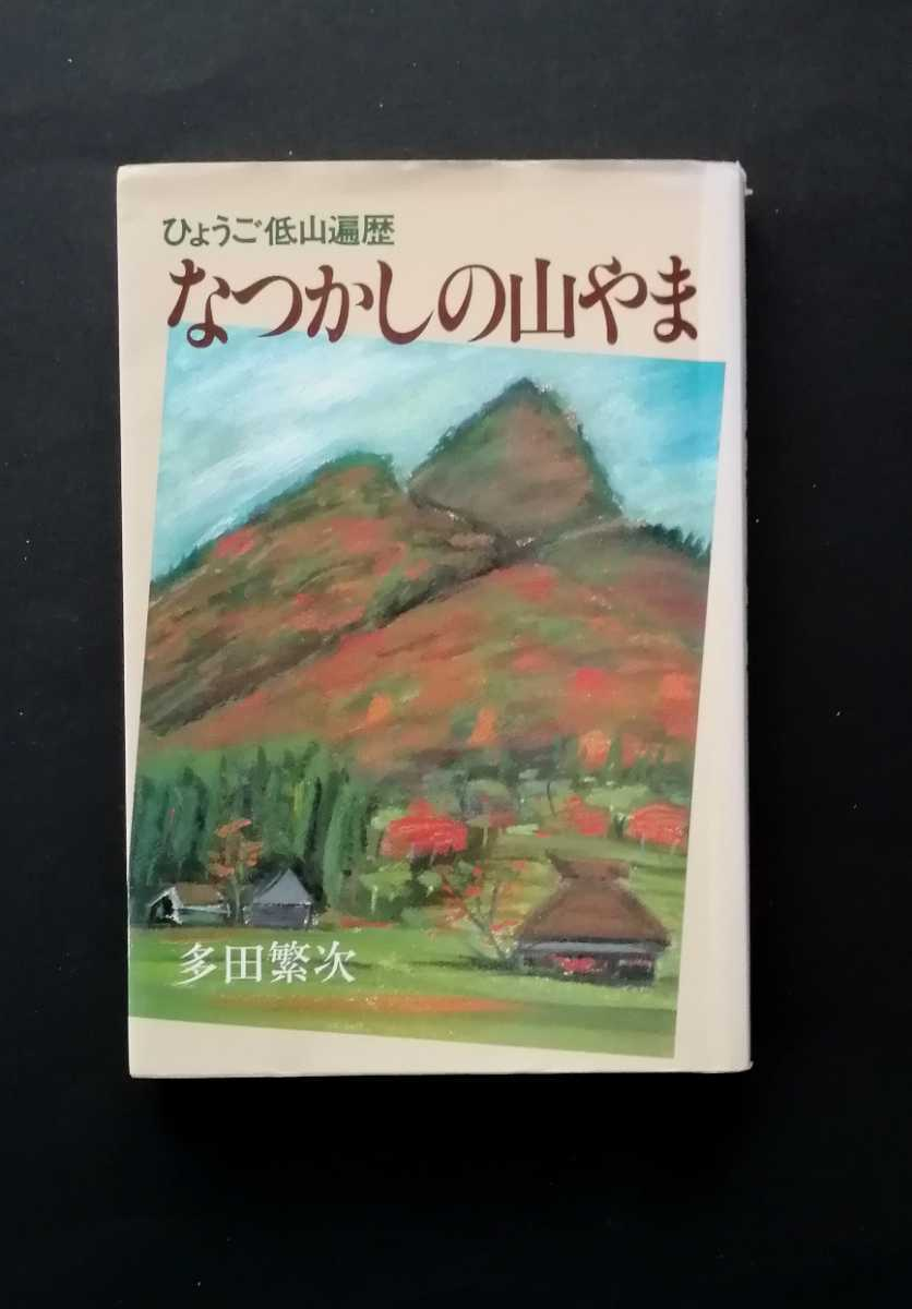なつかしの山やま ひょうご低山遍歴 多田繁次 神戸新聞総合出版センター_画像1