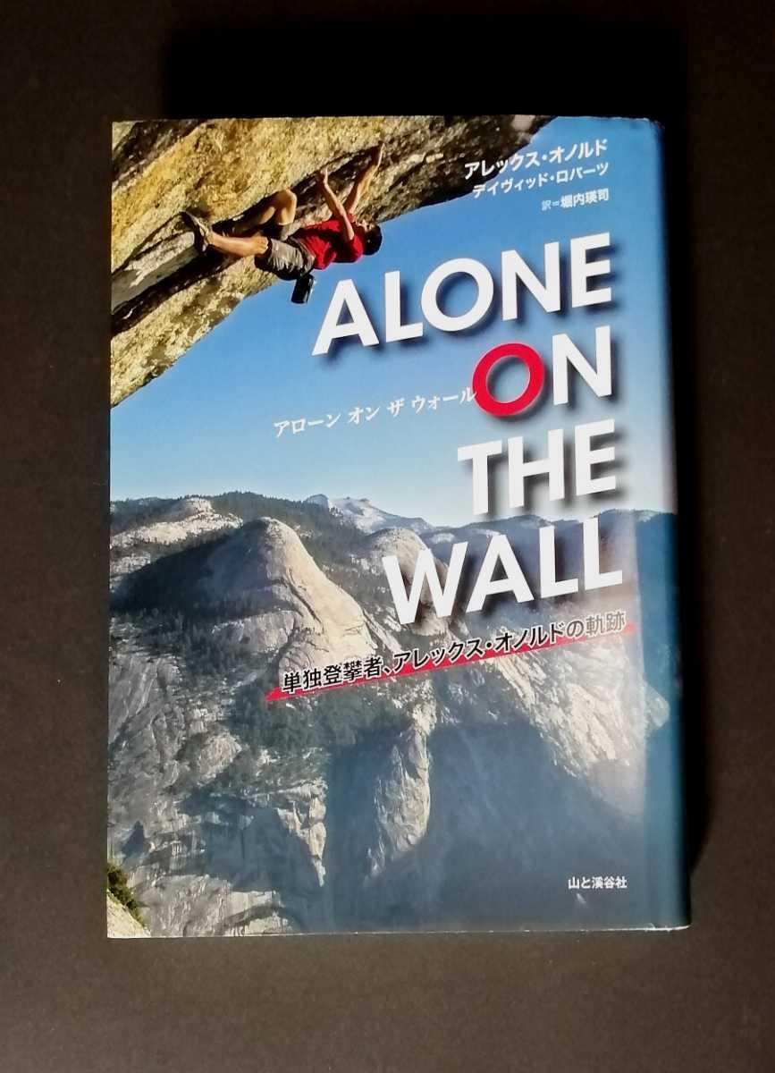アローン オン ザ ウォール 単独登攀者、アレックス・オノルドの軌跡 山と渓谷社_画像1