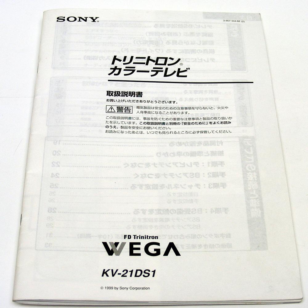 ■取扱説明書◆SONY『カラーテレビ トリニトロン VEGA』KV-21DS1 1999年 送料無料_画像1