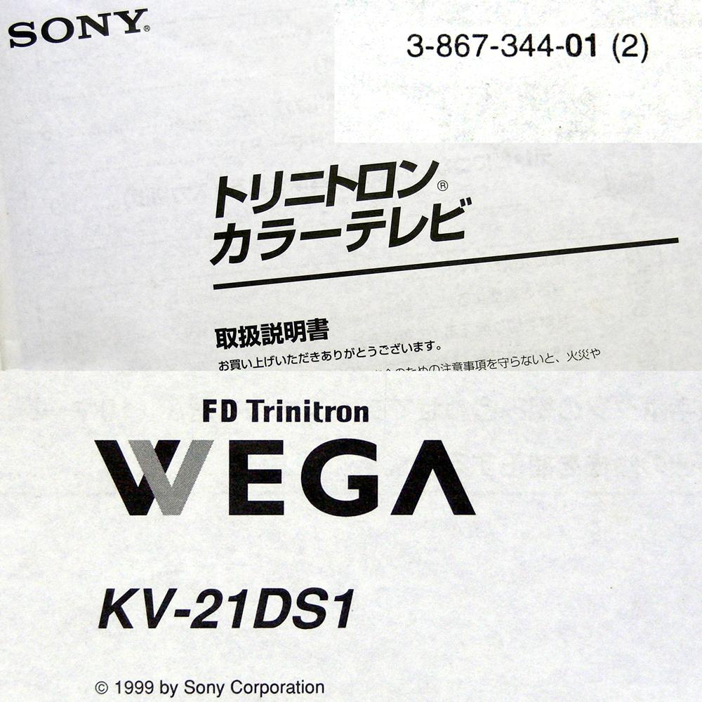 ■取扱説明書◆SONY『カラーテレビ トリニトロン VEGA』KV-21DS1 1999年 送料無料_画像3