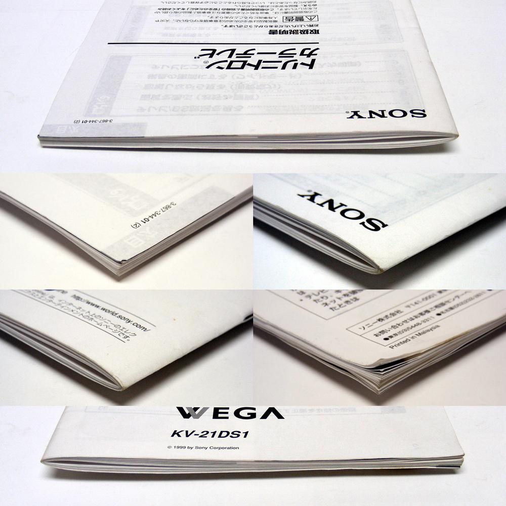 ■取扱説明書◆SONY『カラーテレビ トリニトロン VEGA』KV-21DS1 1999年 送料無料_画像4