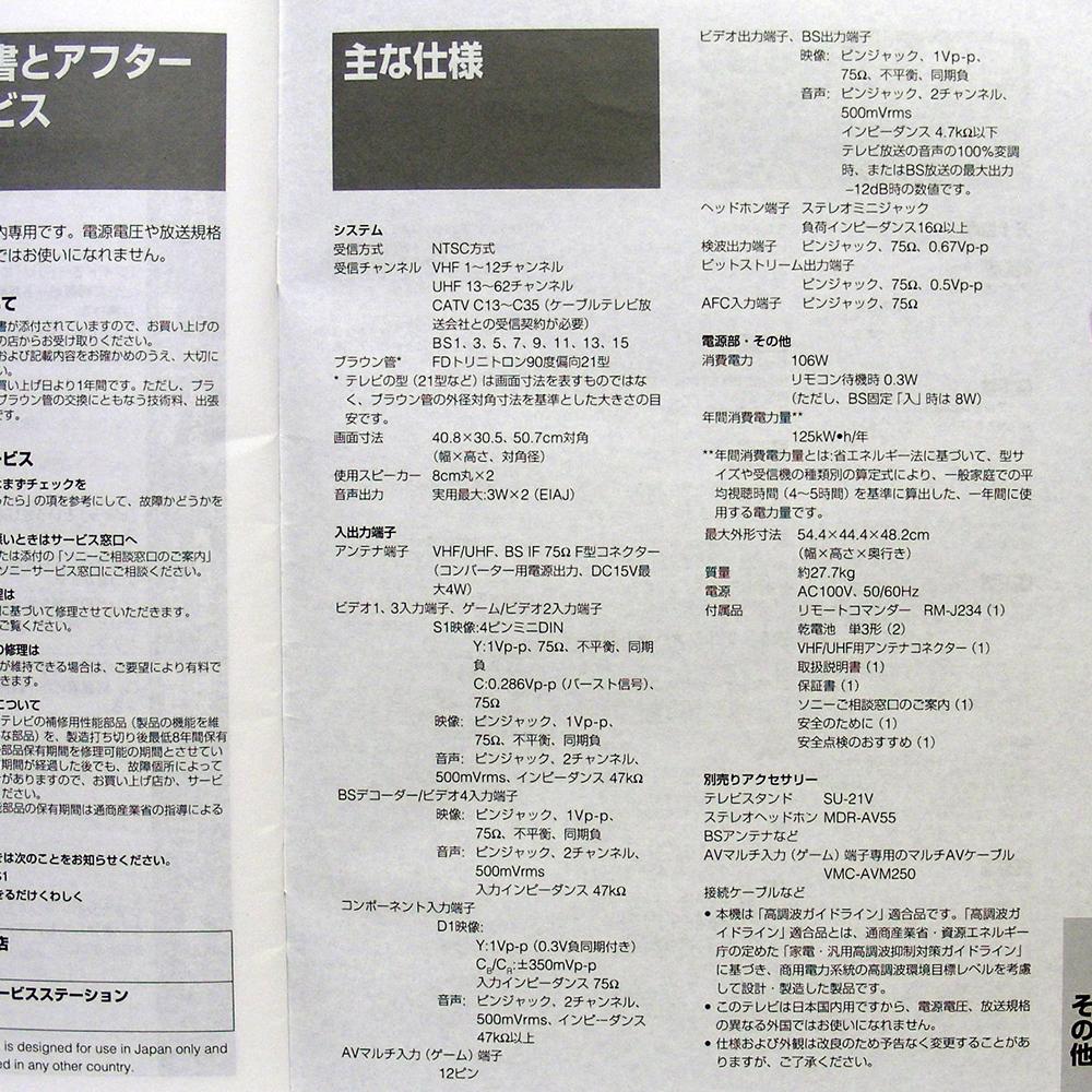 ■取扱説明書◆SONY『カラーテレビ トリニトロン VEGA』KV-21DS1 1999年 送料無料_画像5
