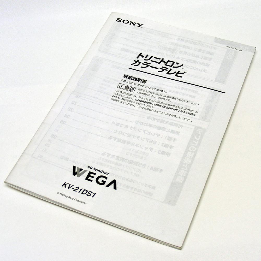 ■取扱説明書◆SONY『カラーテレビ トリニトロン VEGA』KV-21DS1 1999年 送料無料_画像10