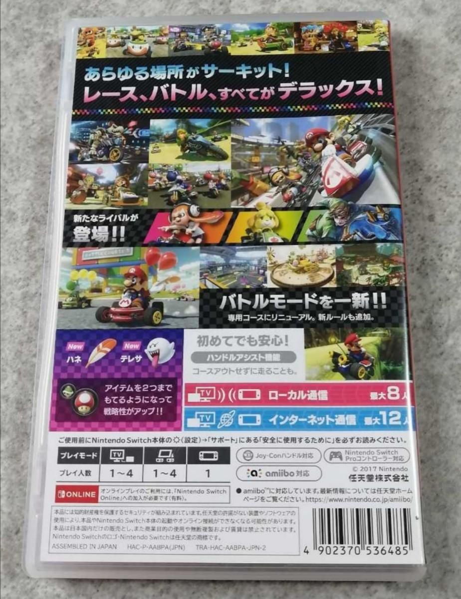 Nintendo Switchソフト マリオカート8デラックス
