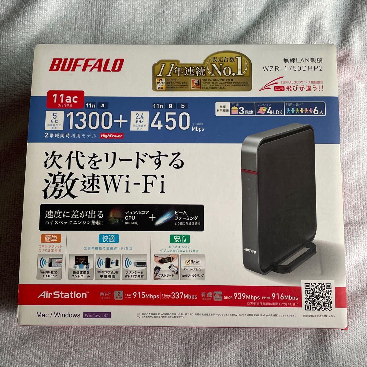 BUFFALO WZR-1750DHP2 無線LANルーター