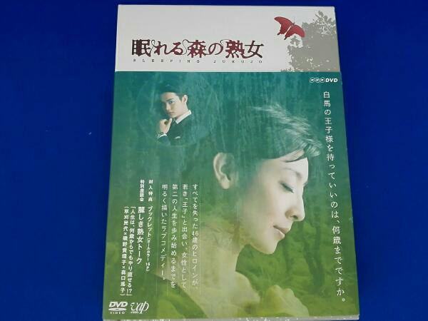 眠れる森の熟女 DVD-BOX 出演 草刈民代 瀬戸康史 グッズの画像