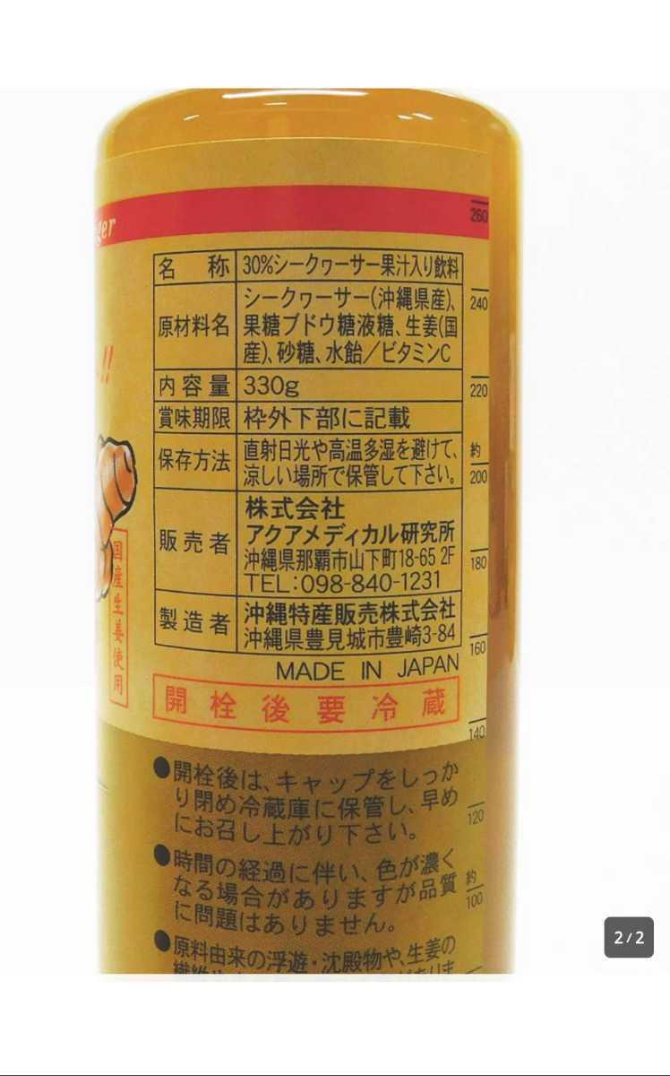 沖縄 シークヮーサー生姜 ジンジャーシロップ ジンジャーエール 2本セット 送料無料 シークワーサー 冷え対策 リラックス 330g