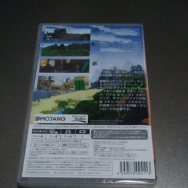 マインクラフト Nintendo Switch ソフト