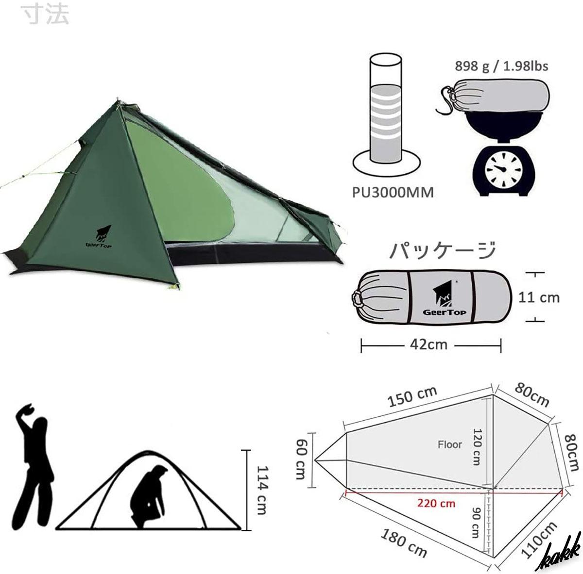 ソロキャンプテント 1人用 3000mm防水 メッシュインナー 換気窓 超軽量 コンパクト 3シーズン ツーリング キャンプ ハイキング 登山