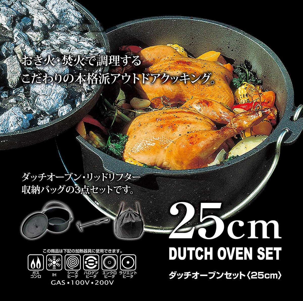 【シーズニング不要】 リッドリフターセット 鋳鉄製ダッチオーブン 収納バッグ付き 調理 アウトドア キャンプ BBQ バーベキュー