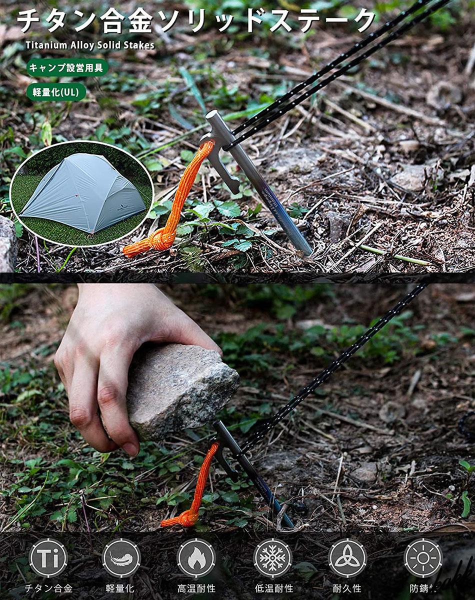 【焼色付き】 強靭チタンペグ 軽量ソリッドステーク 6本セット 35cm 硬い地面に対応 テント用 タープ用 アウトドア キャンプ レジャー