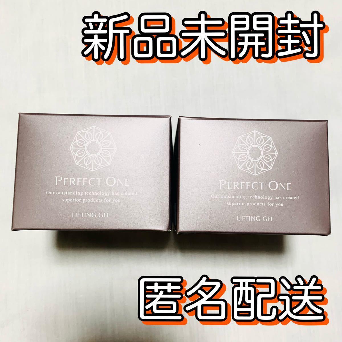 パーフェクトワン リフティングジェル 50g 2個セット 新日本製薬 オールインワンジェル 化粧水 乳液 クリーム 美容液 化粧下 スキンケア