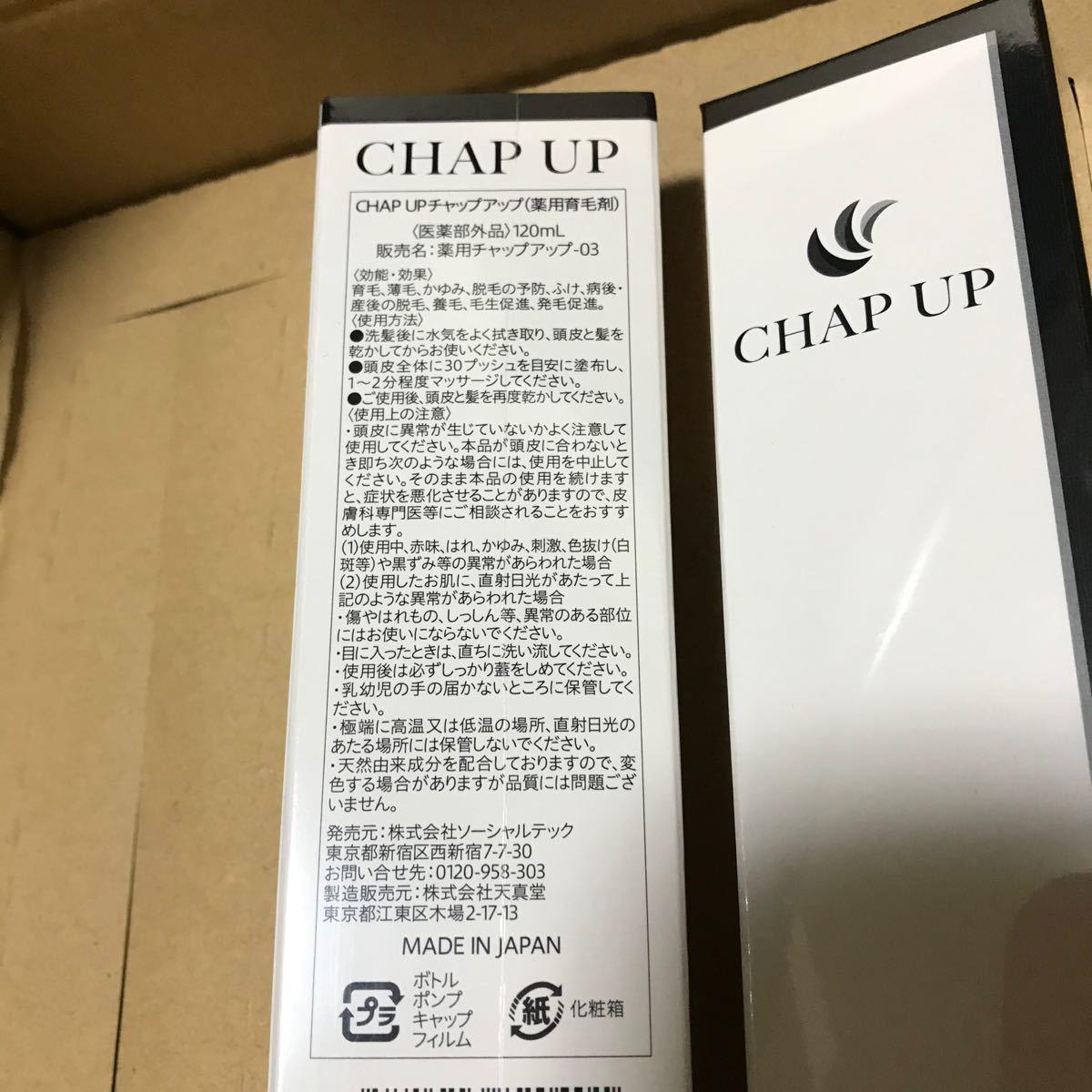 薬用 チャップアップ CHAPUP 育毛ローション 120ml 育毛剤 2本