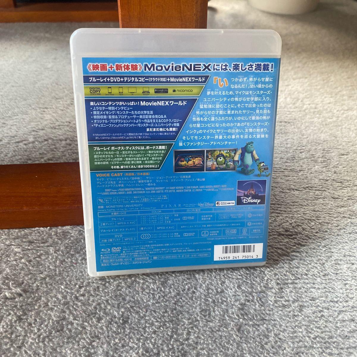 モンスターズユニバーシティ  MovieNEX ブルーレイ dvd 完品  Disney