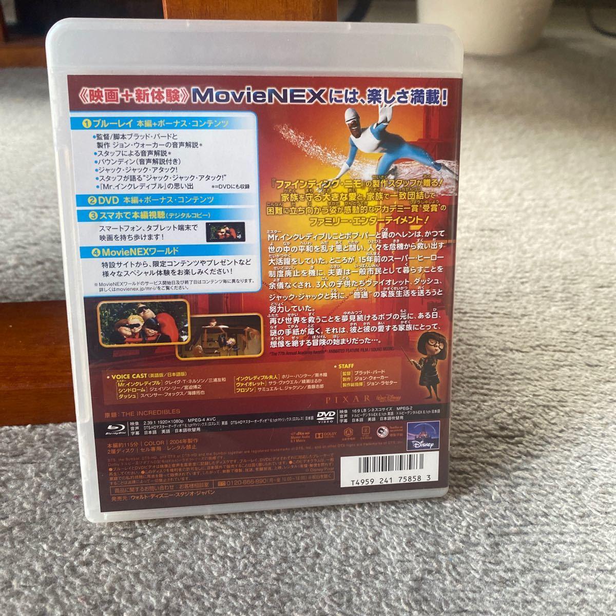 Mr.インクレディブル MovieNEX [ブルーレイ+DVD+デジタルコピー+MovieNEXワールド] [Blu-ray]