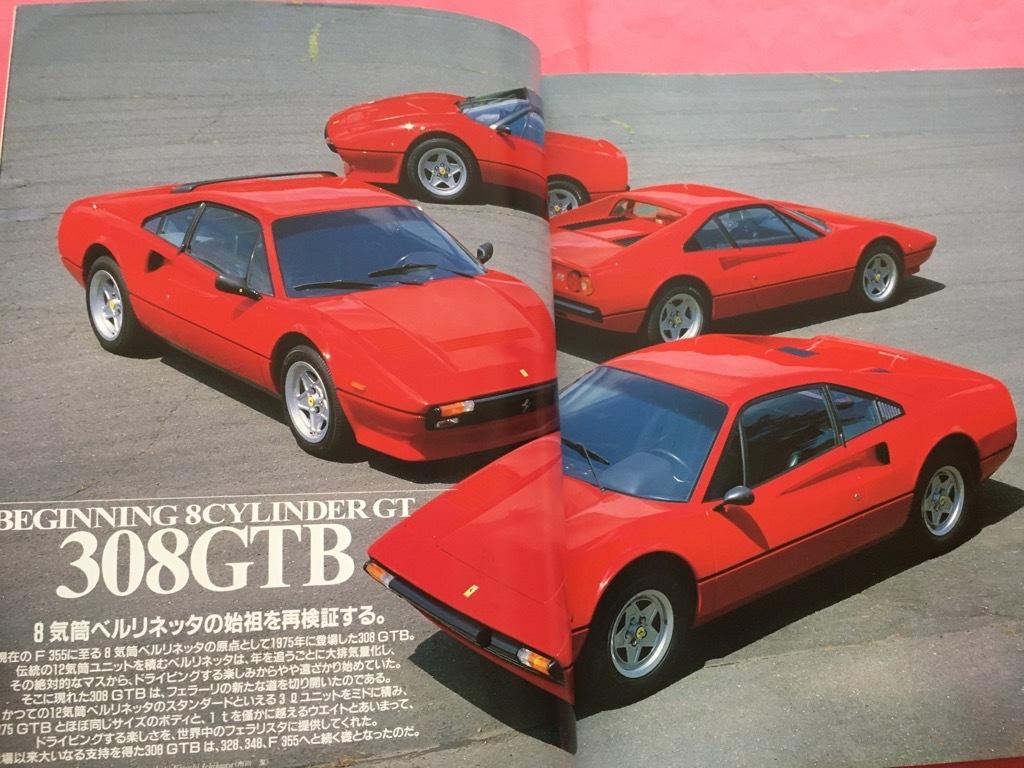 フェラーリ308GTB GTS クワトロバルボーレ スクーデリア 11_画像1