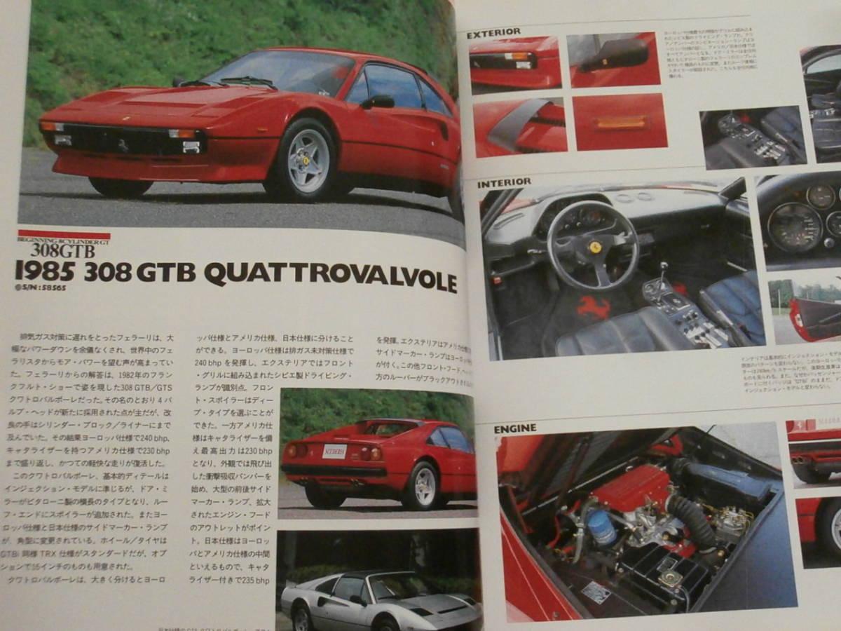 フェラーリ308GTB GTS クワトロバルボーレ スクーデリア 11_画像4