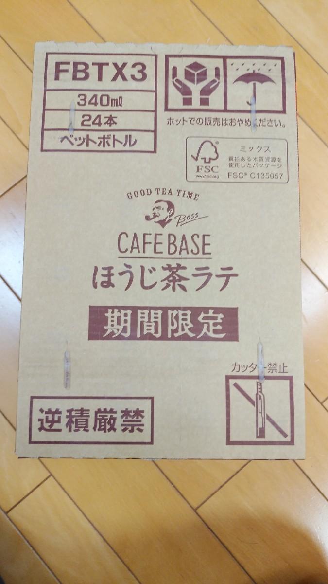 【24本1ケース】ボス カフェベース ほうじ茶ラテ 1ケース 24本