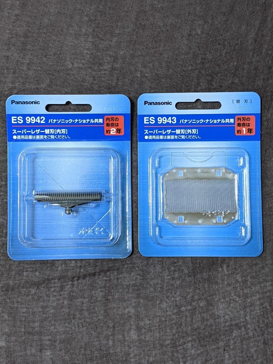 パナソニック シェーバー 替刃 内刃ES9942 外刃ES9943