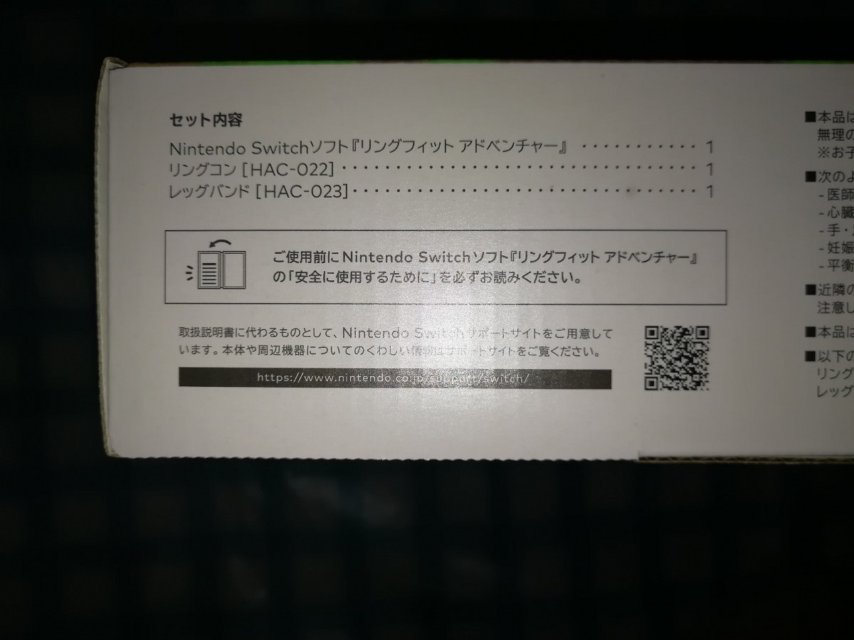 ☆新品未開封☆リングフィット アドベンチャー Nintendo Switch