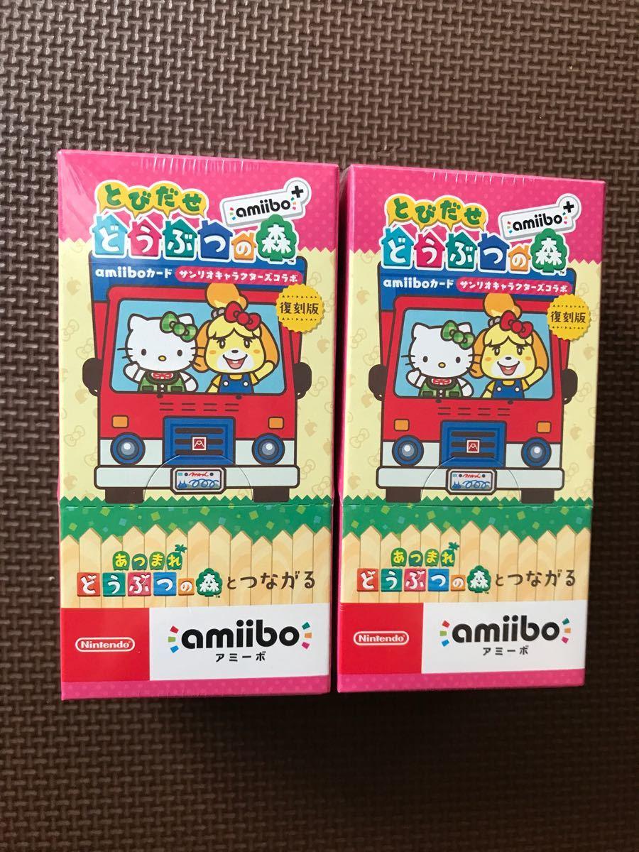とびだせ どうぶつの森 amiiboカード サンリオ コラボ 2BOX セット