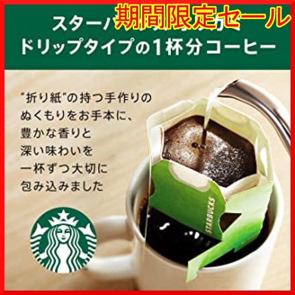新品ネスレ スターバックス オリガミ パーソナルドリップコーヒー カフェベロナ ×2箱P8MZ_画像4
