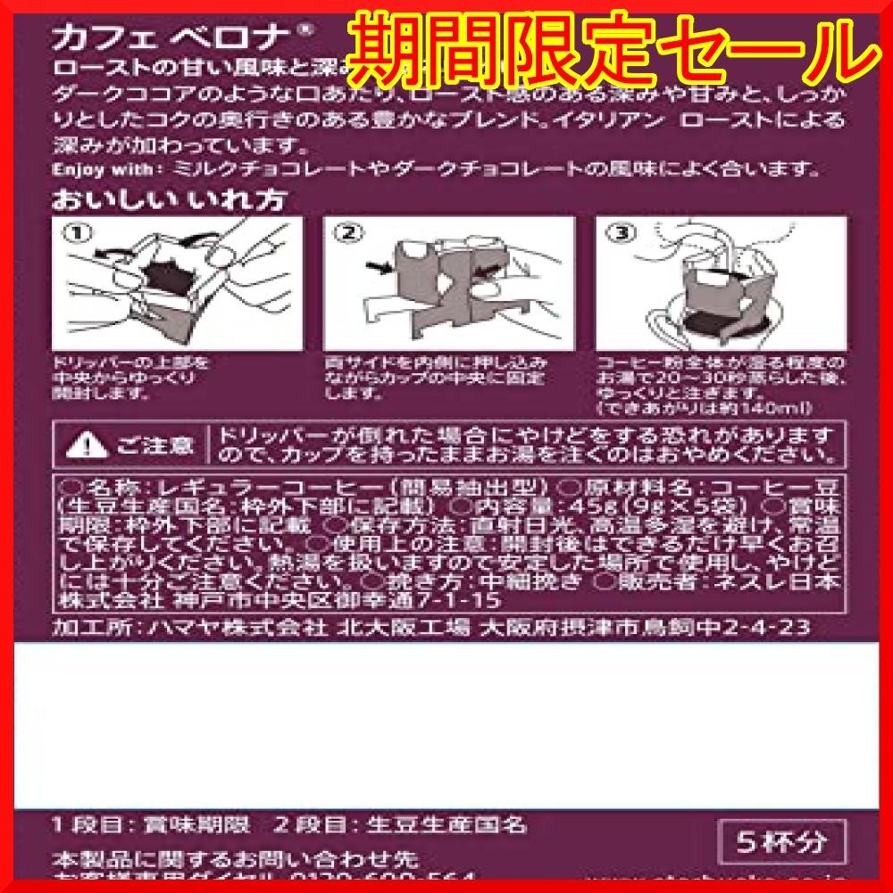 新品ネスレ スターバックス オリガミ パーソナルドリップコーヒー カフェベロナ ×2箱P8MZ_画像7