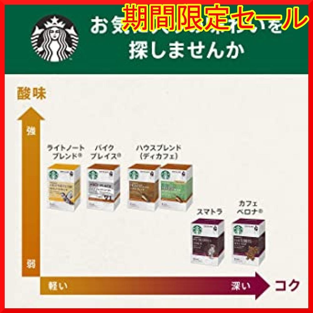 新品ネスレ スターバックス オリガミ パーソナルドリップコーヒー カフェベロナ ×2箱P8MZ_画像6