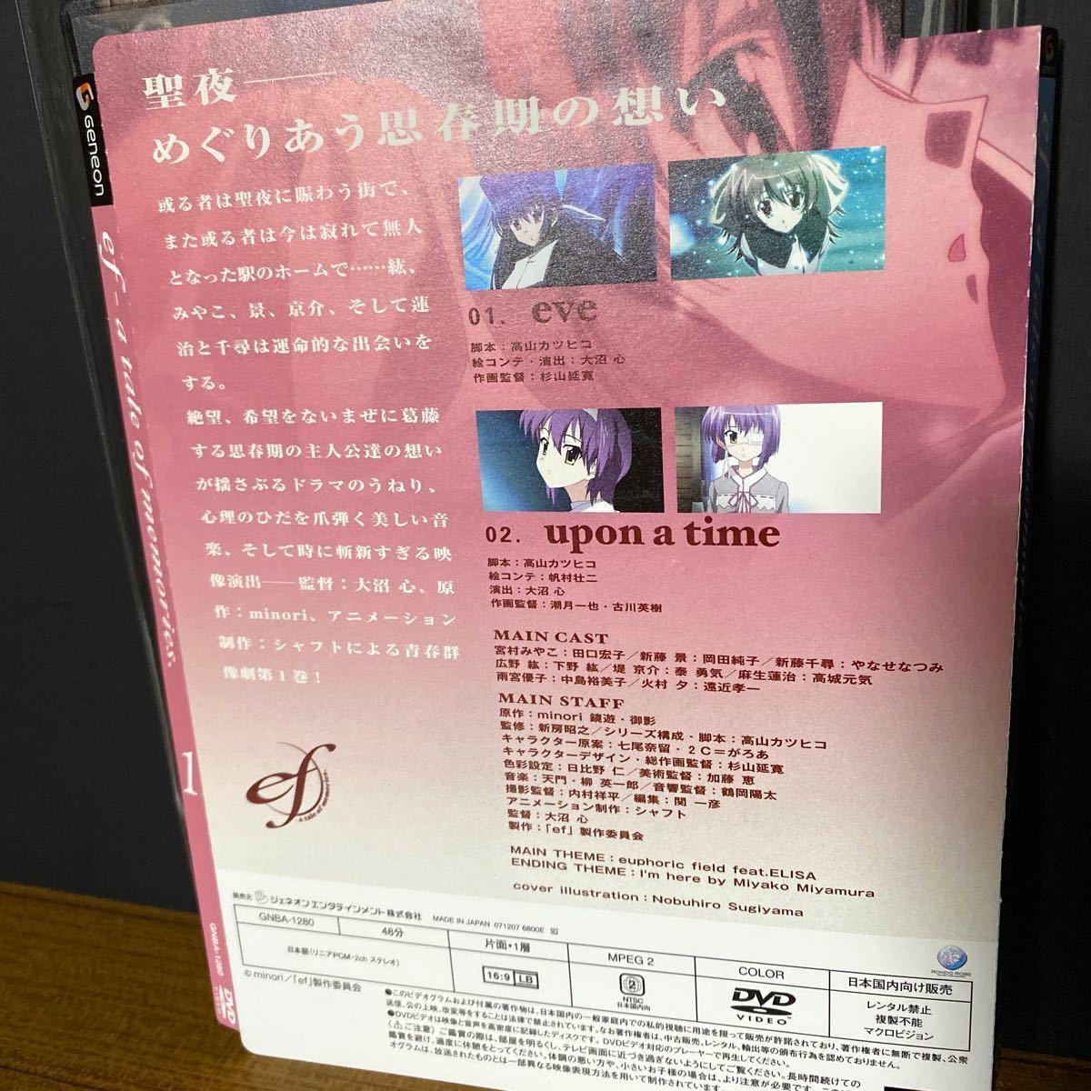 【アニメDVD】ef エフ メモリーズ 1巻