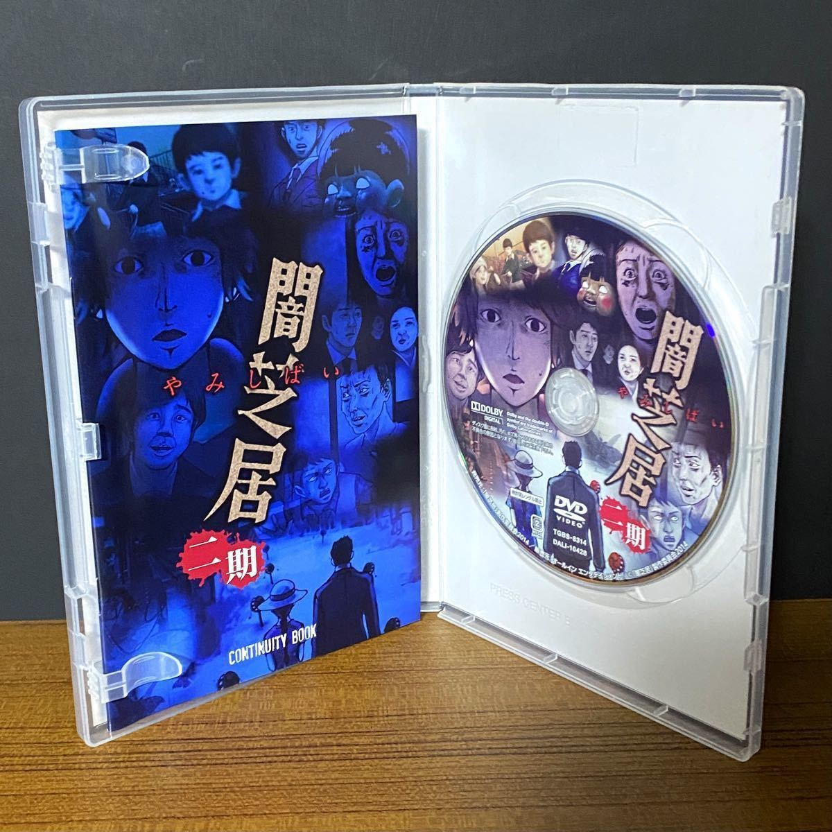 アニメ 闇芝居 二期 [DVD]