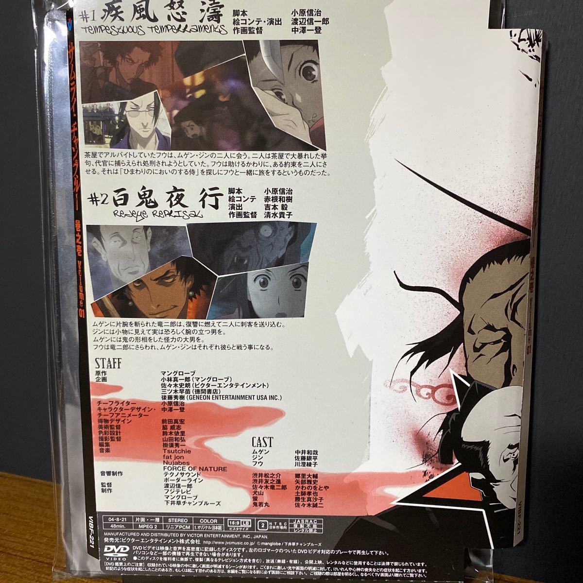 アニメ サムライチャンプルー 巻之壱 DVD