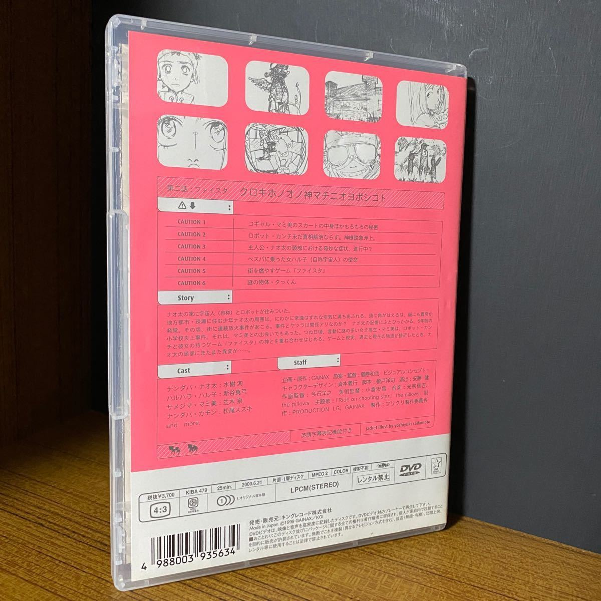 アニメ フリクリ 1、2話DVD