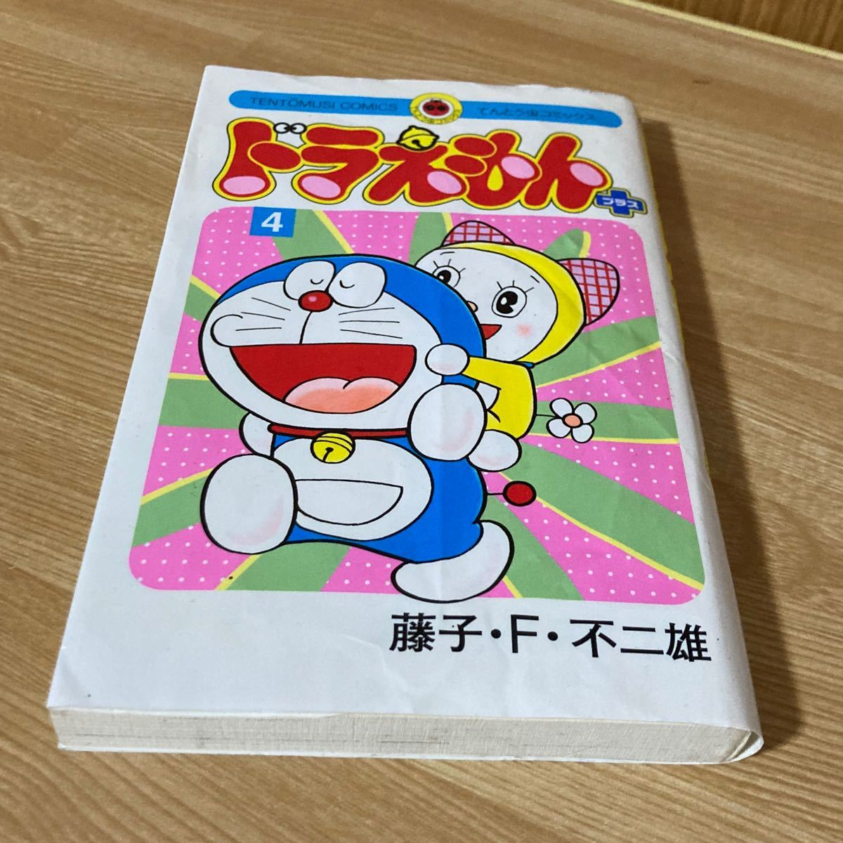 ドラえもん プラス 4巻 てんとう虫コミックス 藤子・F・不二雄 小学館 コロコロ  藤子不二雄
