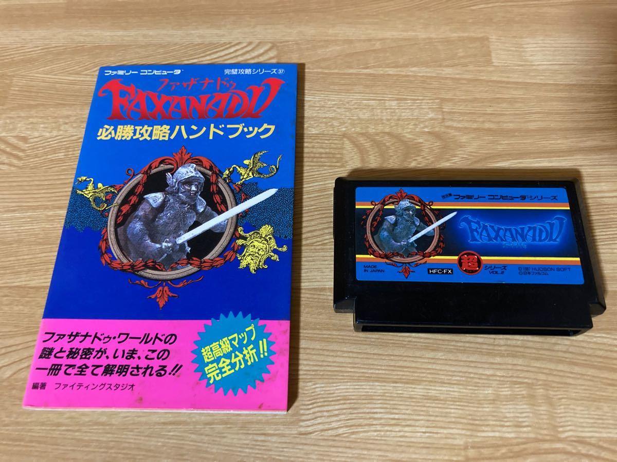 ファミコン ファザナドゥ 攻略本 ソフト セット 任天堂 レトロ ゲーム ニンテンドー Nintendo